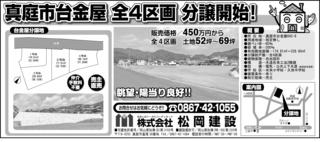 20180906台金屋分譲地広告.jpg