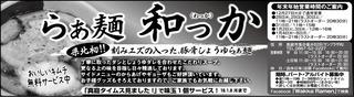 らぁ麺和っか291221.jpg