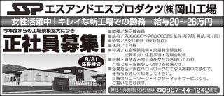 エスアンドエスプロダクツ株式会社.jpg