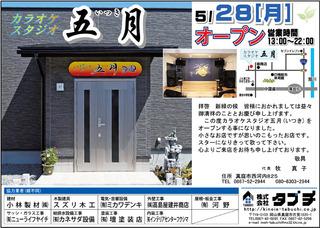 カラオケスタジオ広告.jpg