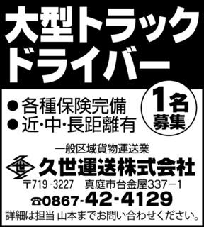 久世運送_out.jpg
