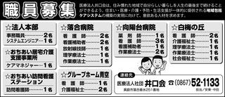 井口会.jpg