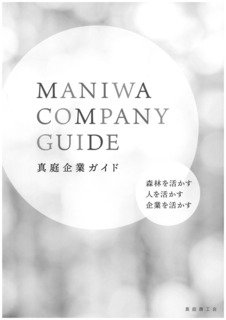 企業ガイド.jpg