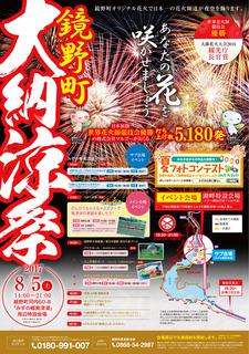 大納涼祭2017.jpg