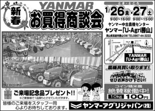 広告_ヤンマー中古農機.jpg