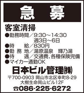 日本ビル管理.jpg