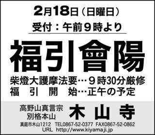 木山寺300213Tout.jpg