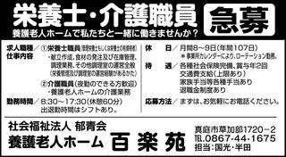 百楽苑(職員募集).jpg
