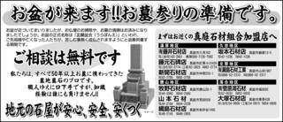 真庭石材組合2019.08.01.jpg