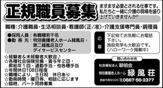 緑風荘30.07.12.jpg