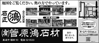 菅原石材2019.10.25_out.jpg