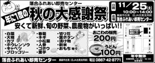 落合ふれあい即売センター.jpg