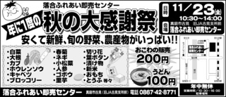 落合ふれあい即売センター30.11.20Tout.jpg