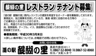 醍醐の里01.jpg
