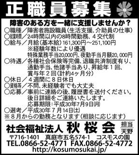T社会福祉法人秋桜会30.06.28out.jpg