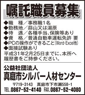 Tシルバー人材センター310215(求人)out.jpg