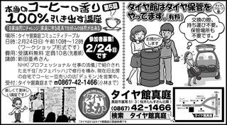 Tタイヤ館真庭イベント.jpg