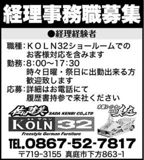 T佐田建美30.08.01〈募集〉out.jpg