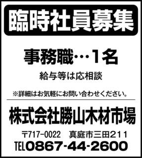 T勝山木材市場300526out.jpg
