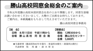 T勝山高校同窓会(2019.08.01)_out.jpg