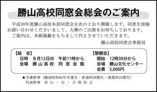 T勝山高校同窓会(30.08.01)out.jpg