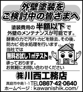 T川西30.08.01(外壁)out.jpg