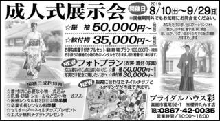 T桜井タンス2019.08.jpg