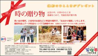 syarumu_改.jpg